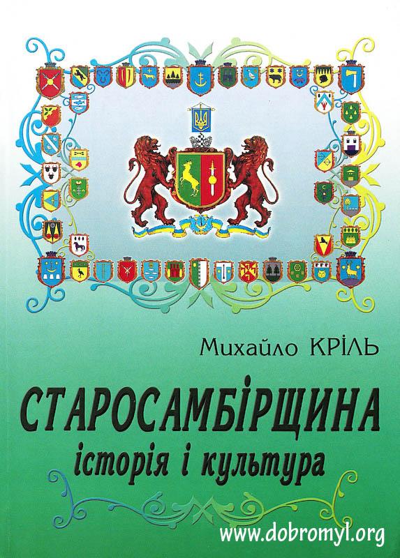 """""""Старосамбірщина. Історія і культура"""""""